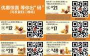 麦当劳优惠券2018年4月份手机版整张版本,点餐出示给店员扫码享优惠价