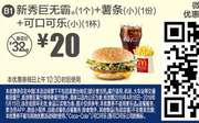 优惠券缩略图:B1 微信优惠 新秀巨霸1个+薯条(小)1份+可口可乐(小)1杯 2018年4月5月凭麦当劳优惠券20元 省12元起