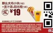 B10 那么大鸡小块1份+美汁源阳光橙1杯 2018年4月5月凭麦当劳优惠券19元 省7元起