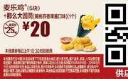 B11 麦乐鸡5块+那么大圆筒黄桃百香果酱口味1个 2018年4月5月凭麦当劳优惠券20元 省5元起