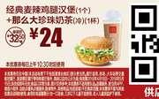 优惠券缩略图:B12 经典麦辣鸡腿汉堡1个+那么大珍珠奶茶(冷)1杯 2018年4月5月凭麦当劳优惠券24元 省8.5元起