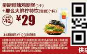 优惠券缩略图:B15 星厨酷辣鸡腿堡1个+那么大鲜柠特饮(雪碧)1杯 2018年4月5月凭麦当劳优惠券29元 省11元起