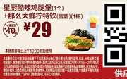 B15 星厨酷辣鸡腿堡1个+那么大鲜柠特饮(雪碧)1杯 2018年4月5月凭麦当劳优惠券29元 省11元起