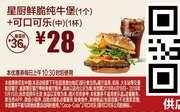 B16 星厨鲜脆纯牛堡1个+可口可乐(中)1杯 2018年4月5月凭麦当劳优惠券26元 省8元起