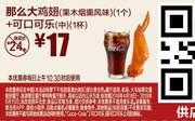 优惠券缩略图:B17 那么大鸡翅果木烟熏风味1个+可口可乐(中)1杯 2018年4月5月凭麦当劳优惠券17元 省7元起