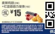 优惠券缩略图:B2 麦辣鸡翅2块+红蓝霸霸力量条1份 2018年4月5月凭麦当劳优惠券15元 省5元起