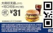 B5 大将巨无霸1个+可口可乐(中)1杯 2018年4月5月凭麦当劳优惠券31元 省6元起
