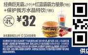 B6 经典巨无霸1个+红蓝霸霸力量条1份+保护我方水晶特饮1杯 2018年4月5月凭麦当劳优惠券32元 省9元起