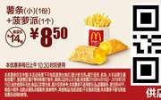 优惠券缩略图:B8 薯条(小)1份+菠萝派1个 2018年4月5月凭麦当劳优惠券8.5元 省5.5元起