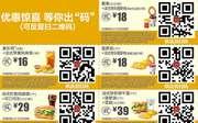 """麦当劳优惠券2018年5月6月手机版整张版本,优惠惊喜等你出""""码"""""""