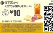 C1 微信优惠 香芋派1个+法式苹果风味茶1杯 2018年5月6月凭麦当劳优惠券10元 省8元起 使用范围:麦当劳中国大陆地区部分餐厅