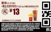 C11 薯条(小)1份+那么大鲜柠特饮FUZE tea柠檬红茶味饮料1杯 2018年5月6月凭麦当劳优惠券13元 省7元起 使用范围:麦当劳中国大陆地区部分餐厅