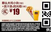 C12 那么大鸡小块1份+美汁源阳光橙1杯 2018年5月6月凭麦当劳优惠券19元 省7元起 使用范围:麦当劳中国大陆地区部分餐厅