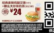 C14 经典麦辣鸡腿汉堡1个+那么大珍珠奶茶(冷)1杯 2018年5月6月凭麦当劳优惠券24元 省8.5元起 使用范围:麦当劳中国大陆地区部分餐厅
