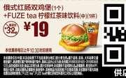 C15 俄式红肠双鸡堡1个+FUZE tea柠檬红茶味饮料(中)1杯 2018年5月6月凭麦当劳优惠券19元 省13元起
