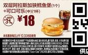 C16 双层阿拉斯加狭鳕鱼堡1个+可口可乐(中)1杯 2018年5月6月凭麦当劳优惠券18元 省13元起 使用范围:麦当劳中国大陆地区部分餐厅