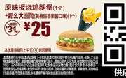 C18 原味板烧鸡腿堡1个+那么大圆筒黄桃百香果酱口味1个 2018年5月6月凭麦当劳优惠券25元 省6元起