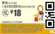 C2 薯条(小)1份+法式奇乐圈新地朱古力口味1杯 2018年5月6月凭麦当劳优惠券18元 省5元起