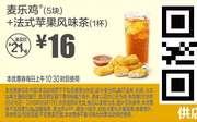 C3 麦乐鸡5块+法式苹果风味茶1杯 2018年5月6月凭麦当劳优惠券16元 省5元起
