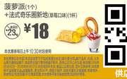 C4 菠萝派1个+法式奇乐圈新地(草莓口味)1杯 2018年5月6月凭麦当劳优惠券18元 省5元起 使用范围:麦当劳中国大陆地区部分餐厅