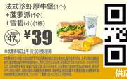 C6 法式珍虾厚牛堡1个+菠萝派1个+雪碧(小)1杯 2018年5月6月凭麦当劳优惠券39元 省8元起
