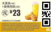 C8 大菠浪1杯+麦辣鸡翅2块 2018年5月6月凭麦当劳优惠券23元 省5元起 使用范围:麦当劳中国大陆地区部分餐厅
