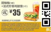 C9 甜柚柚1杯+法式柠香鸡腿堡1个 2018年5月6月凭麦当劳优惠券35元 省10元起
