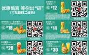 2018年6月7月份麦当劳优惠券手机版整张版本,点餐出示给店员扫码享优惠