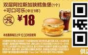 D14 双层阿拉斯加狭鳕鱼堡1个+可口可乐(中)1杯 2018年6月7月凭麦当劳优惠券18元 省11元起