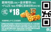 D3 麦辣鸡翅2块+金球薯饼1份+FUZE tea柠檬红茶味饮料(中)1杯 2018年6月7月凭麦当劳优惠券18元 省14元起