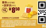 D8 薯条(小)1份+菠萝派1个 2018年6月7月凭麦当劳优惠券8.5元 省5.5元起