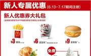 麦当劳会员福利,甜筒免费!还有3元薯条、6元麦旋风