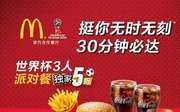 麦当劳2018世界杯3人派对餐5折优惠,原价160元优惠价80元