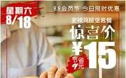 麦当劳会员节8.18优惠券 凭券麦辣鸡腿堡套餐惊喜价15元 节省9元
