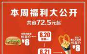麦当劳会员节8.20-26优惠券 凭券享5元麦乐鸡、8元汉堡饮料甜品、15元巨无霸套餐