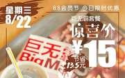 麦当劳88会员节8.22巨无霸套餐惊喜价15元 节省13.5元