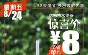 麦当劳88会员节8.24凭券甜柚柚水果茶惊喜价8元 节省10元