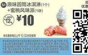 S1 微信优惠 原味圆筒冰淇淋1个+蜜桃风味派1块 2018年3月凭麦当劳优惠券10元 使用范围:麦当劳中国大陆地区餐厅