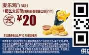S11 麦乐鸡5块+那么大圆筒黄桃百香果酱口味1个 2018年3月凭麦当劳优惠券20元 使用范围:麦当劳中国大陆地区餐厅