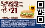 S13 原味板烧鸡腿堡1个+美汁源阳光橙1杯 2018年3月凭麦当劳优惠券21元