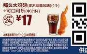 S14 那么大鸡翅果木烟熏风味1个+可口可乐(中)1杯 2018年3月凭麦当劳优惠券17元 使用范围:麦当劳中国大陆地区餐厅