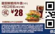 S15 星厨鲜脆纯牛堡1个+可口可乐(中)1杯 2018年3月凭麦当劳优惠券28元 使用范围:麦当劳中国大陆地区餐厅