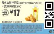 S3 那么大鲜柠特饮(海盐柠檬苏打风味汽水)1杯+麦辣鸡翅2块 2018年3月凭麦当劳优惠券17元