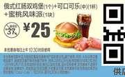 S4 俄式红肠双鸡堡1个+可口可乐(中)1杯+蜜桃风味派1块 2018年3月凭麦当劳优惠券25元