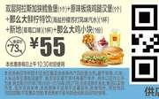 S7 双层阿拉斯加狭鳕鱼堡1个+原味板烧鸡腿汉堡1个+那么大鲜柠特饮1杯+新地草莓味1杯+那么大鸡小块1份 2018年3月凭麦当劳优惠券55元 使用范围:麦当劳中国大陆地区餐厅