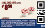 S8 迷你草莓新地2杯 2018年3月凭麦当劳优惠券8.5元