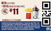 S9 薯条(小)1份+新地朱古力口味1杯 2018年3月凭麦当劳优惠券11元 使用范围:麦当劳中国大陆地区餐厅