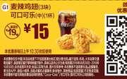 优惠券缩略图:G1 微信优惠 麦辣鸡翅3块+可口可乐(中)1杯 2018年10月凭麦当劳优惠券15元