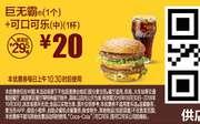 G10 巨无霸1个+可口可乐(中)1杯 2018年10月凭麦当劳优惠券20元