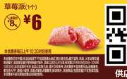 G2 草莓派1个 2018年10月凭麦当劳优惠券6元